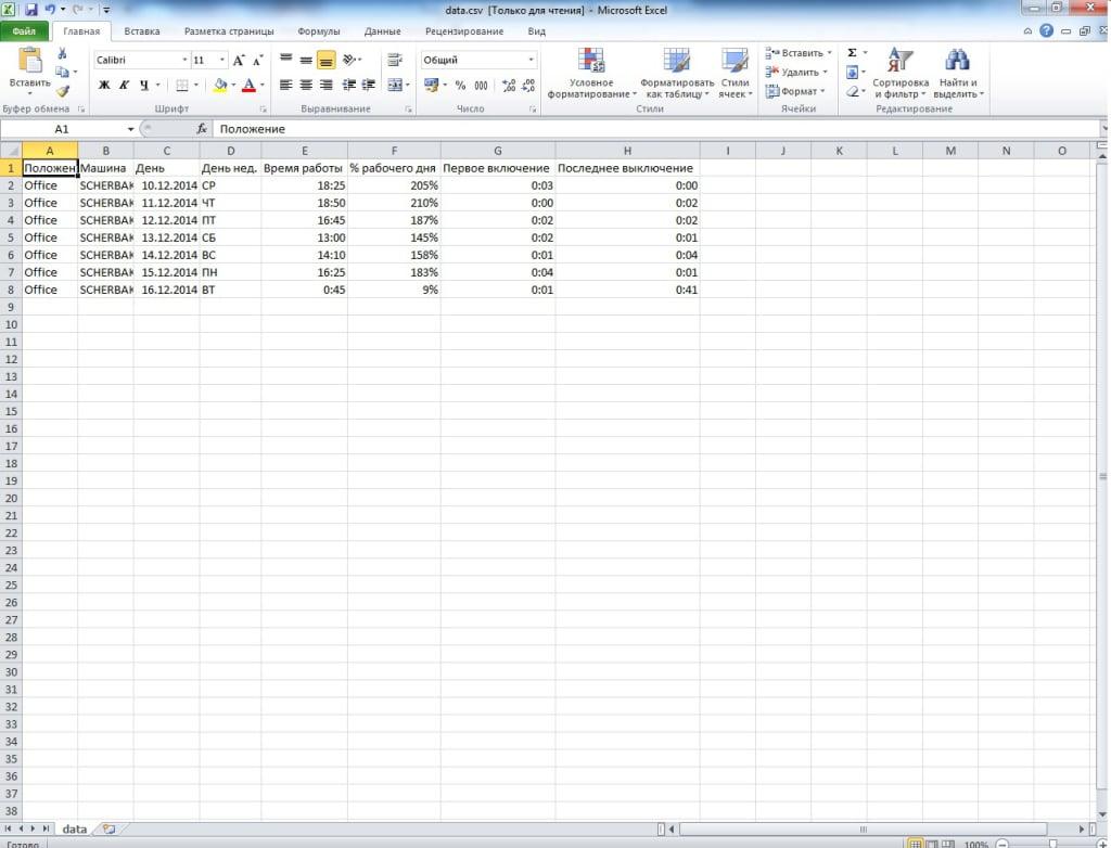 Экспорт отчетов в Excel