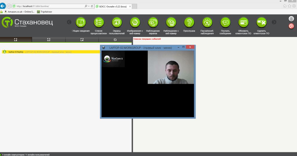 Удаленное наблюдение через web-камеры компьютеров сотрудников