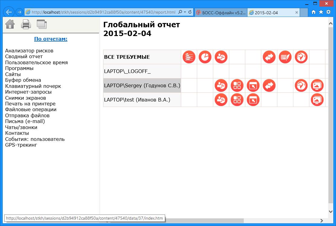 БОСС-Оффлайн - Мастер отчетов