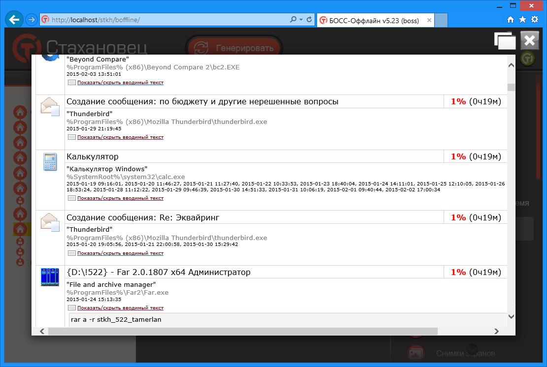 БОСС-Оффлайн - Программы