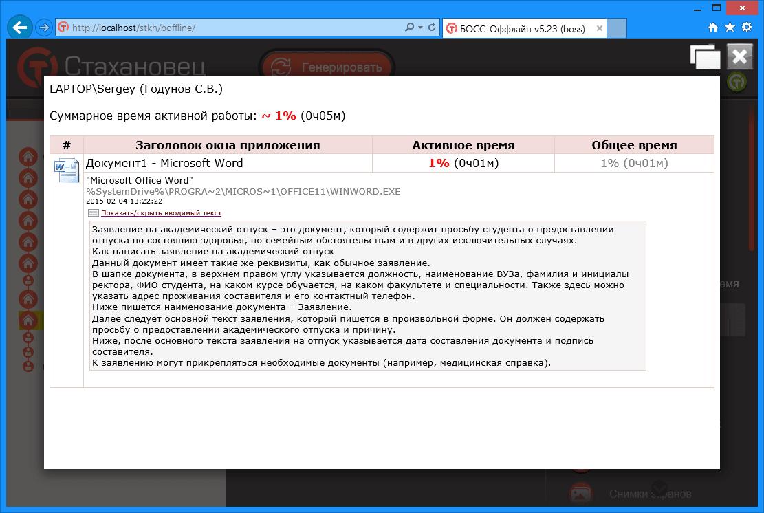 БОСС-Оффлайн - Вводимый текст