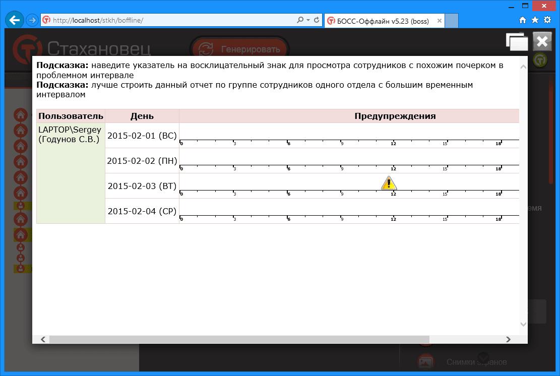 БОСС-Оффлайн - Клавиатурный почерк