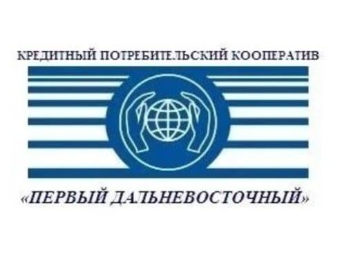 Кредитный потребительский кооператив  «ПЕРВЫЙ ДАЛЬНЕВОСТОЧНЫЙ»